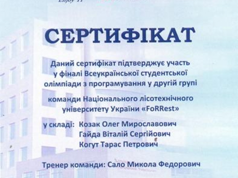 Команда FoRRest, 11-14 жовтня 2012р. м.Харків