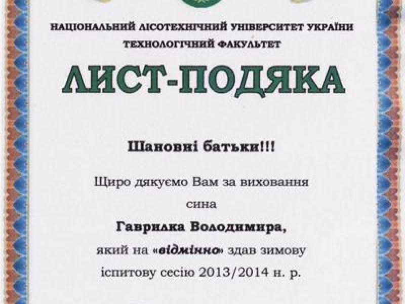 Лист-подяка В.Гаврилка