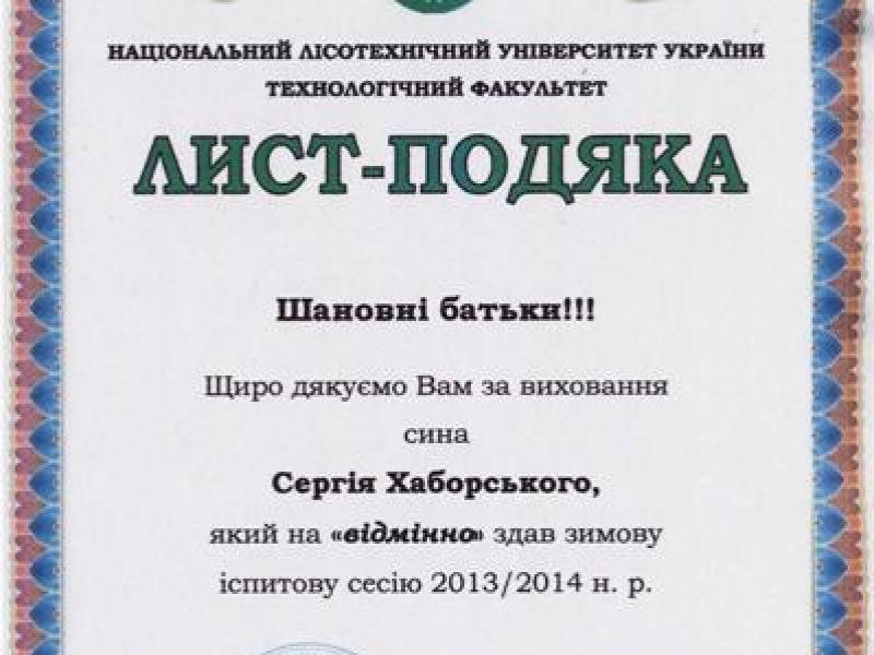 Лист-подяка С. Хаборського