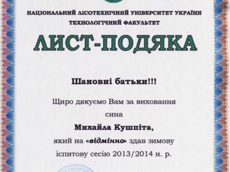 Лист-подяка М. Кушпіта