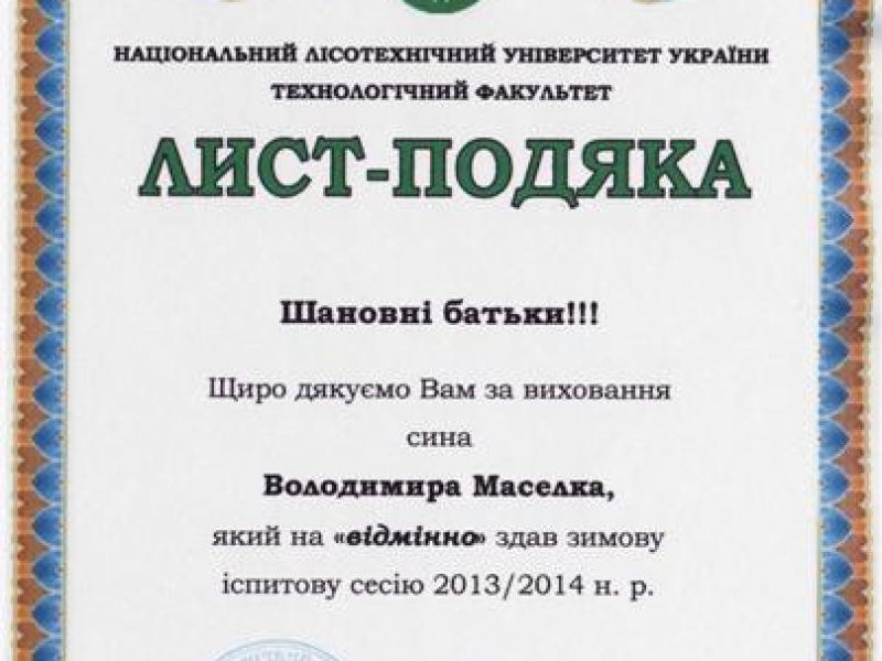 Лист-подяка В. Маселка