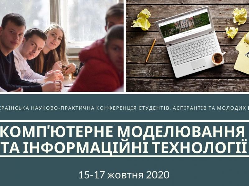 """ІI Всеукраїнська науково-практична конференція студентів, аспірантів та молодих вчених """"Комп'ютерне моделювання та інформаційні технології""""."""
