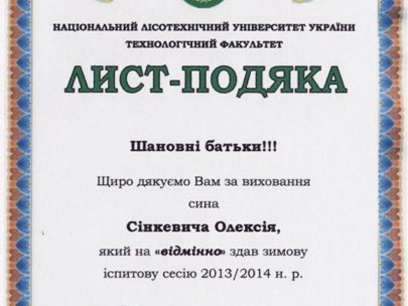 Лист-подяка О. Сінкевича